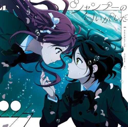 【マキシシングル】22/7(ナナブンノニジュウニ) 2ndシングル 「シャンプーの匂いがした」 初回仕様限定盤 Type-B
