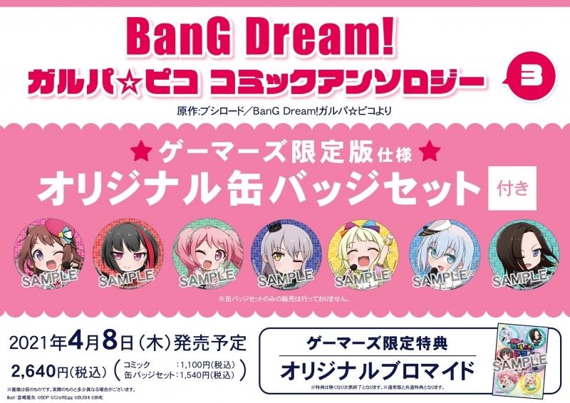 【コミック】BanG Dream! ガルパ☆ピコ コミックアンソロジー(3) ゲーマーズ限定版【オリジナル缶バッジセット付】
