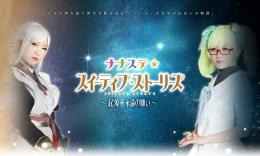 「ナナステ☆スイーティブストーリーズ 〜起源・永遠の願い〜」一般発売開始直前!トーク会画像