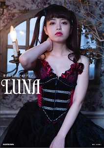 「春奈るな1stフォトブック LUNA」発売記念イベント画像