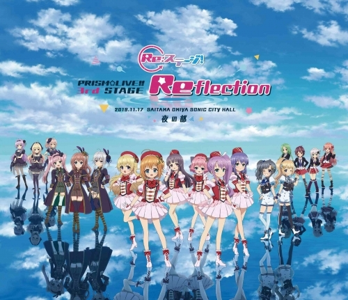 【Blu-ray】Re:ステージ! PRISM☆LIVE!! 3rd STAGE ~Reflection~【夜の部】