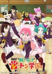 【延期】TVアニメ『群れなせ!シートン学園』主題歌リリース記念イベント画像