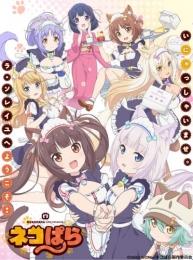 【中止】TVアニメ「ネコぱら」 OP・EDテーマ発売記念リリースイベント画像