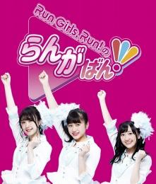 「Run Girls, Run!のらんがばん!」Blu-ray発売記念イベント画像