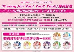 ラブライブ!μ'sニューシングル「A song for You! You? You!!」発売記念「μ's×AKIHABARAゲーマーズ本店」フェア画像