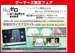 「Re:ゼロから始める異世界生活 氷結の絆」ミュージアム開催記念&Blu-ray・DVD発売記念フェア画像
