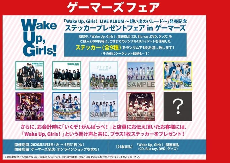 「Wake Up, Girls! LIVE ALBUM ~想い出のパレード~」発売記念 ステッカープレゼントフェア in ゲーマーズ画像