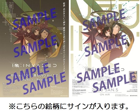 TVアニメ「ID:INVADED イド:インヴェイデッド」直筆サイン入りポスタープレゼントキャンペーン画像