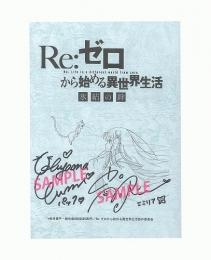 「Re:ゼロから始める異世界生活 氷結の絆」キャスト直筆サイン入り台本プレゼントキャンペーン画像