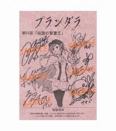 TVアニメ「プランダラ」キャスト直筆サイン入り台本プレゼントキャンペーン画像