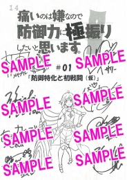 TVアニメ「痛いのは嫌なので防御力に極振りしたいと思います。」キャスト直筆サイン入り台本プレゼントキャンペーン画像