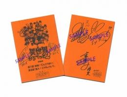 TVアニメ「異世界かるてっと2」キャスト直筆サイン入り台本プレゼントキャンペーン画像