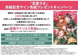 「恋愛ラボ」完結記念サイン色紙プレゼントキャンペーン画像