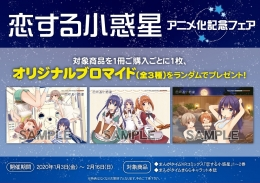 「恋する小惑星」アニメ化記念フェア画像