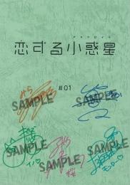 TVアニメ「恋する小惑星」キャスト直筆サイン入り台本プレゼントキャンペーン画像