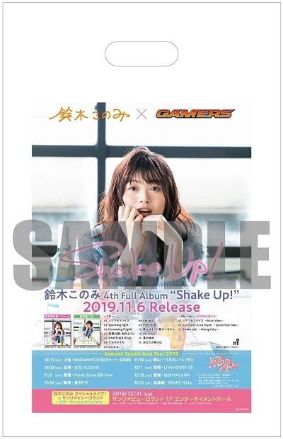 鈴木このみ「Shake Up!」×ゲーマーズ コラボショッパー画像