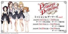 『プリンセス・プリンシパル』ミッション in ゲーマーズ case2画像