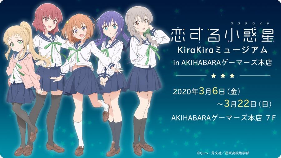 「恋する小惑星」KiraKiraミュージアム in AKIHABARAゲーマーズ本店画像