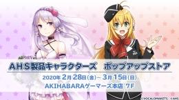 AHS製品キャラクターズ ポップアップストア画像