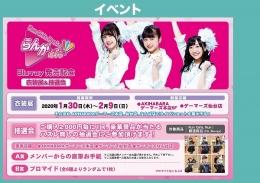 『Run Girls, Run!のらんがばん!』Blu-ray発売記念 衣装展&抽選会画像