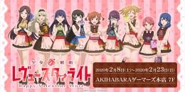 少女☆歌劇 レヴュースタァライトHappy Valentine Store画像