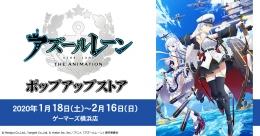 TVアニメ『アズールレーン』ポップアップストア画像
