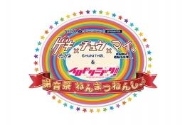 SEGA×GAMERS presents「ゲキ!チュウマイ(&イロドリミドリ)謝音祭 ねんまつねんし♪」画像
