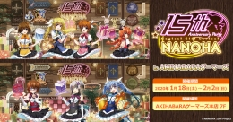 『魔法少女リリカルなのは 15th Anniversary Party』in AKIHABARAゲーマーズ画像