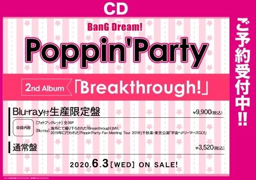 【アルバム】BanG Dream! 2nd Album「Breakthrough!」/Poppin'Party 【Blu-ray付生産限定盤】