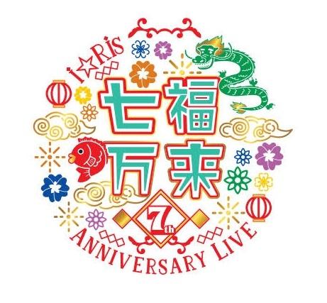 「i☆Ris 7th Anniversary Live ~七福万来~」Blu-ray&DVD発売記念 福引大会 in ゲーマーズ画像