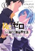 Re:ゼロから始める異世界生活 第三章 Truth of Zero (5)