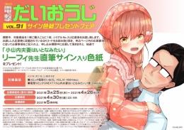 「コミック電撃だいおうじ VOL.91」サイン色紙プレゼントフェア画像