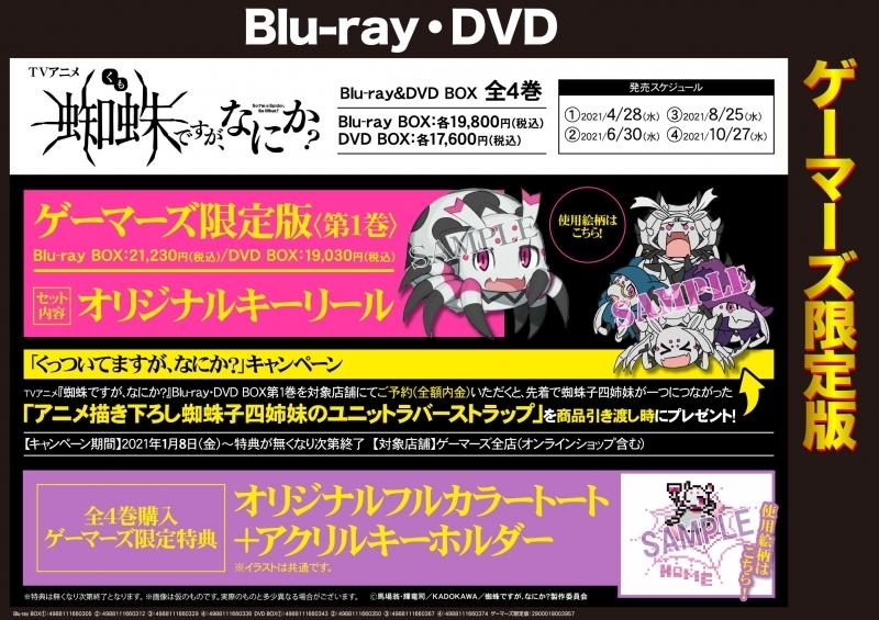 【Blu-ray】TV 蜘蛛ですが、なにか? Blu-ray BOX 1 ゲーマーズ限定版【オリジナルキーリール付】
