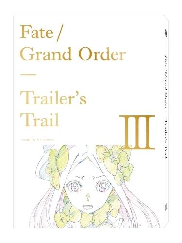 【その他(書籍)】Fate/Grand Order Trailer's Trail Ⅲ created by A-1 Pictures BD付限定版