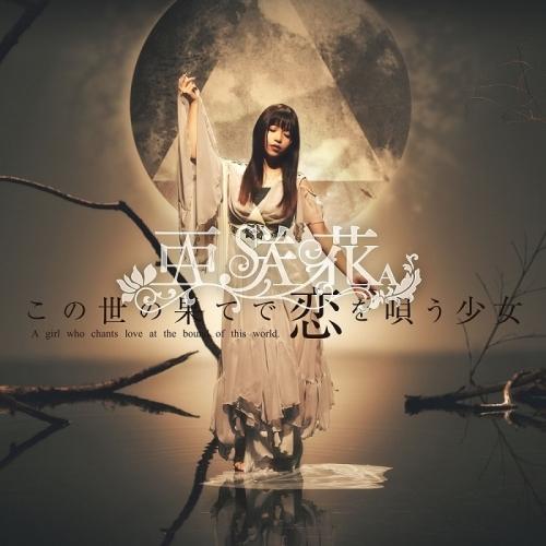 【主題歌】TV この世の果てで恋を唄う少女YU-NO 「この世の果てで恋を唄う少女」/亜咲花 DVD付盤