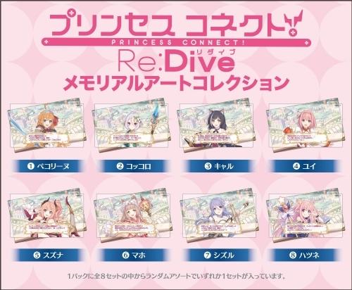 【グッズ-スタンドポップ】プリンセスコネクト!Re:Dive メモリアルアートコレクション