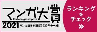 「マンガ大賞2021」特集