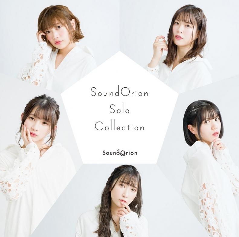 サンドリオン「Sound Orion Solo Collection」発売記念WEBサイン会画像