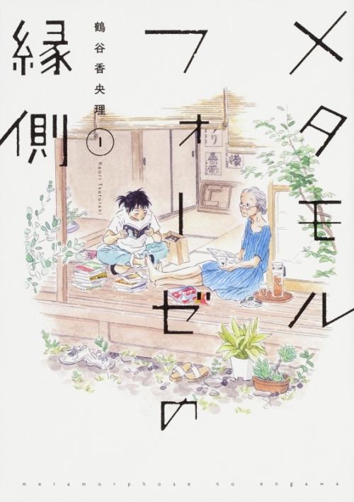 【書籍一括購入】メタモルフォーゼの縁側(1)~(5)コミック