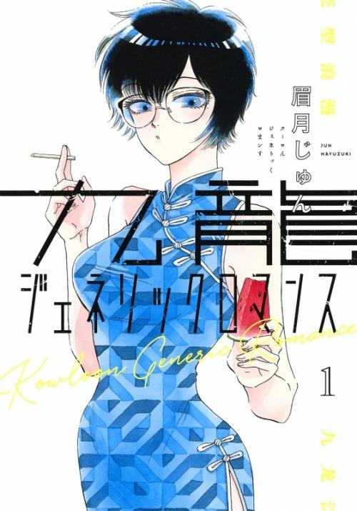 【書籍一括購入】九龍ジェネリックロマンス(1)~(5)コミック