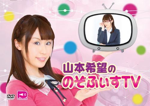 【DVD】山本希望ののぞふぃすTV