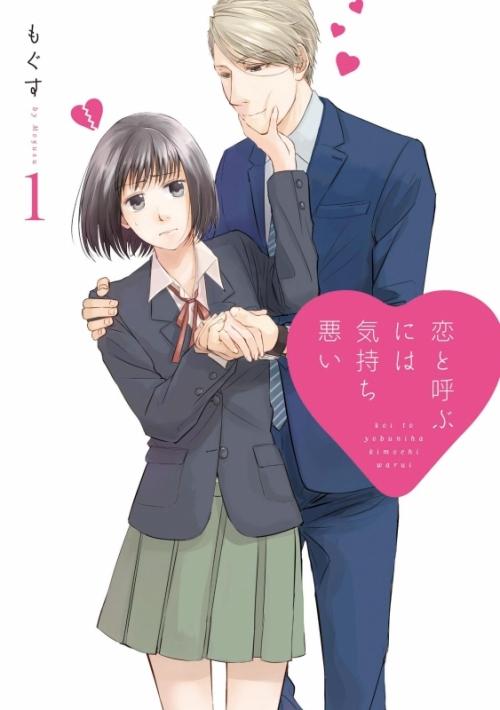 【書籍一括購入】恋と呼ぶには気持ち悪い(1)~(7)コミック