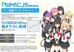 「ちかのこ」5巻発売記念サイン色紙プレゼントキャンペーン画像