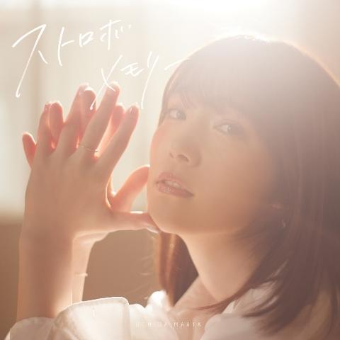 【主題歌】TV SSSS.DYNAZENON ED「ストロボメモリー」/内田真礼 【初回限定盤】
