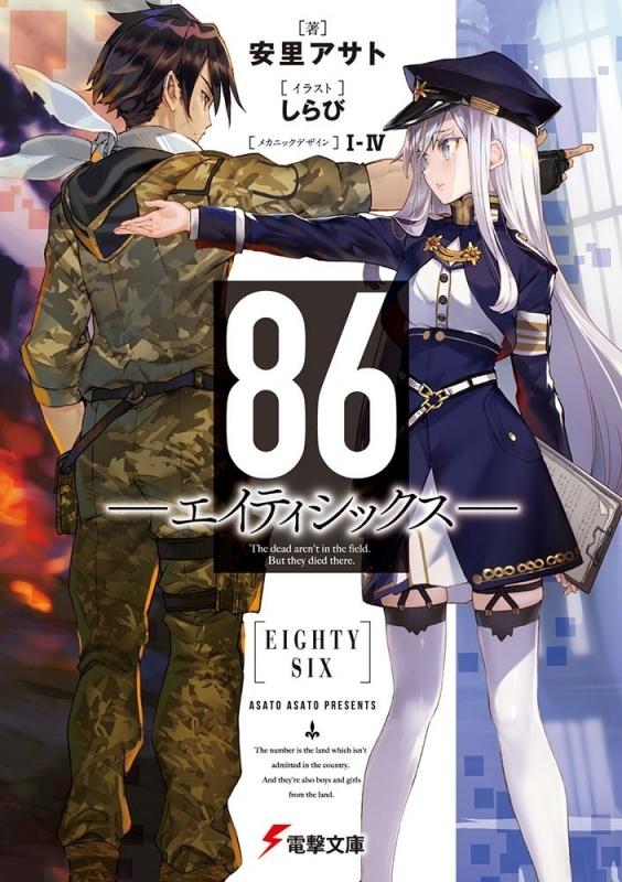 【小説】※送料無料※86-エイティシックス- 1~9巻セット
