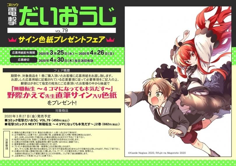 「コミック電撃だいおうじ VOL.79」サイン色紙プレゼントフェア画像