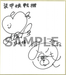 TVアニメ「装甲娘戦機」Vol.3発売記念 キャスト直筆サイン色紙プレゼントキャンペーン画像