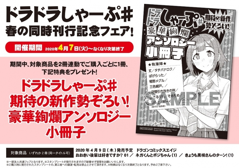 ドラドラしゃーぷ♯ 春の同時刊行記念フェア!画像