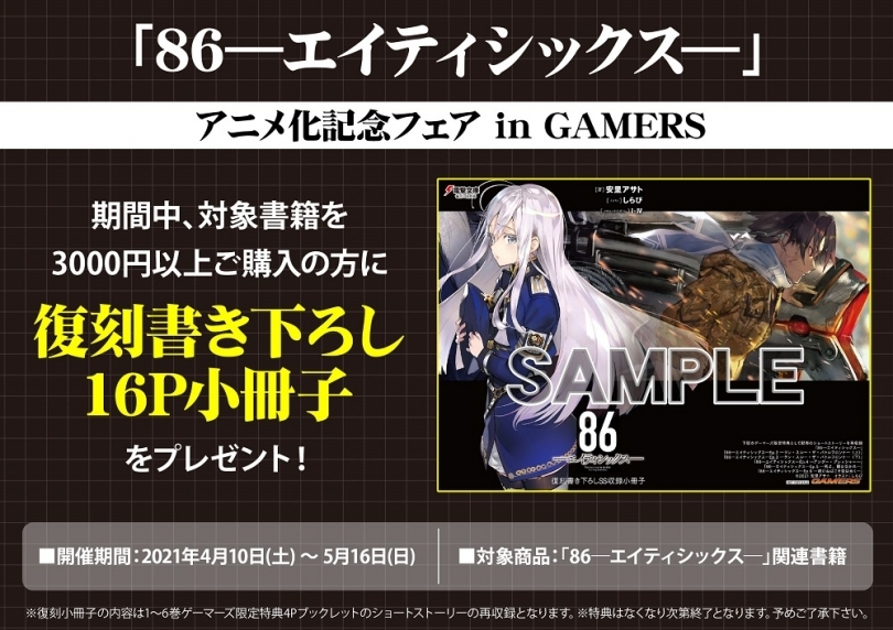 「86―エイティシックス―」アニメ化記念フェア in GAMERS画像