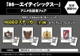 「86―エイティシックス―」アニメ化記念フェア画像